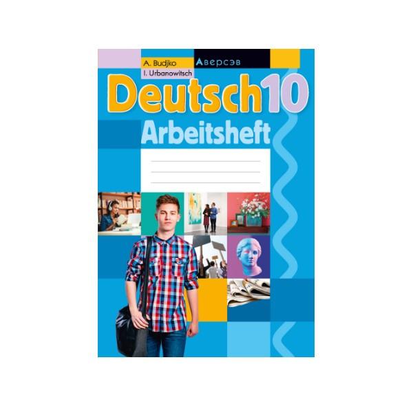 Немецкий язык. 10 класс. Рабочая тетрадь