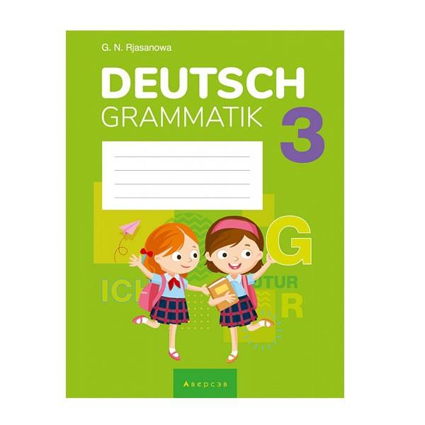 Немецкий язык. 3 класс. Тетрадь по грамматике