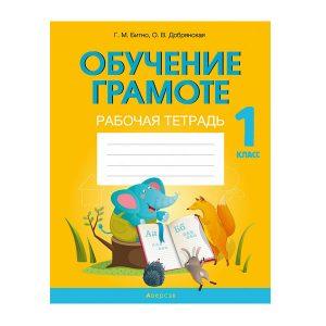 Обучение грамоте. 1 класс. Рабочая тетрадь