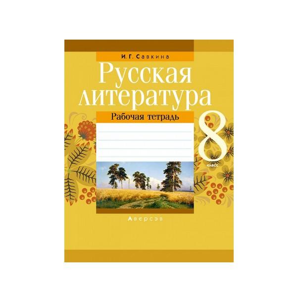 Русская литература. 8 класс. Рабочая тетрадь