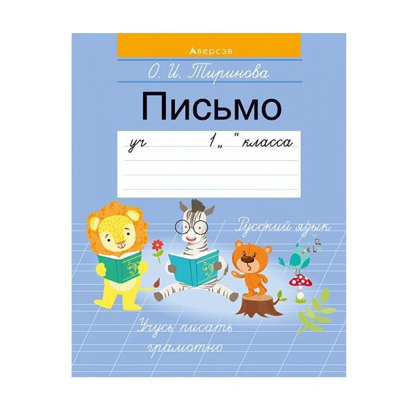 Письмо. Учебное пособие для 1 класса