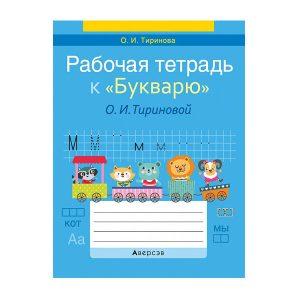 """Рабочая тетрадь к """"Букварю"""" О. И. Тириновой. 1 класс."""