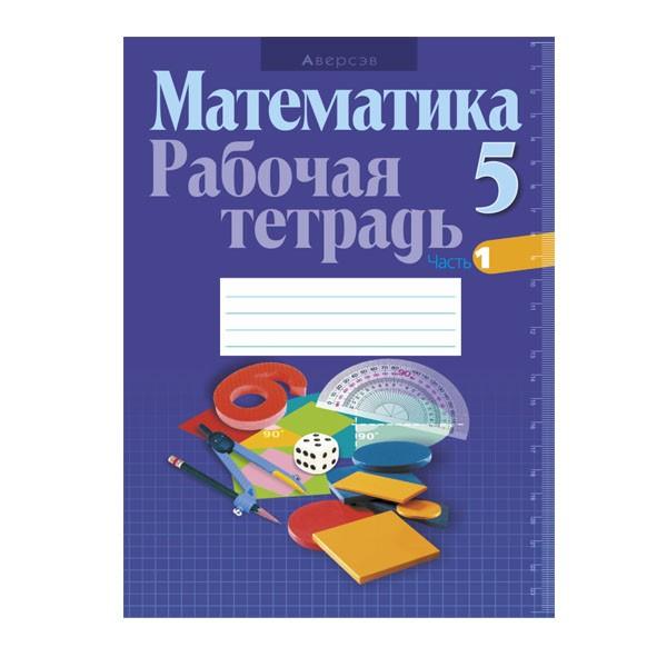 Рабочая тетрадь по математике для 5 класса. Часть 1