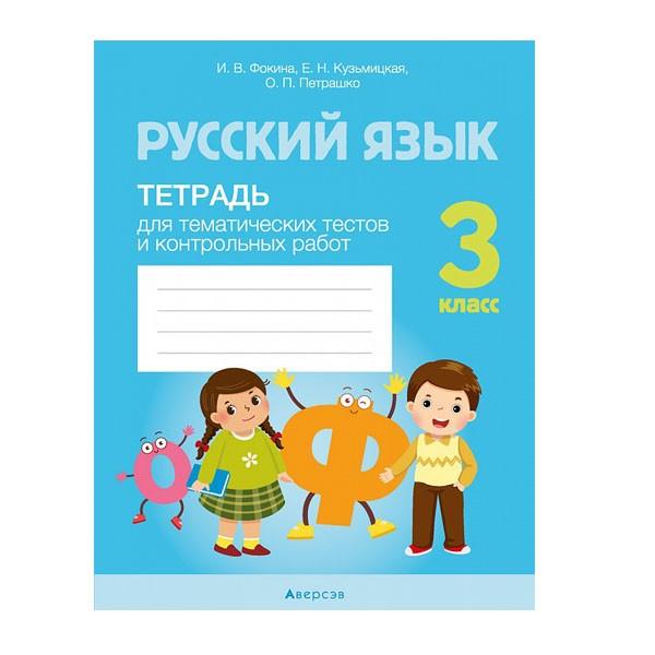Русский язык. 3 класс. Тетрадь для тематических тестов и контрольных работ