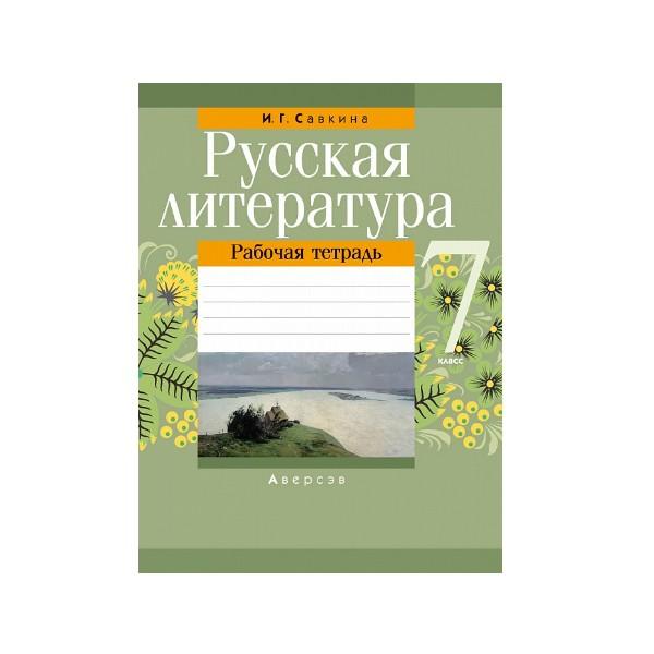 Русская литература. 7 класс. Рабочая тетрадь