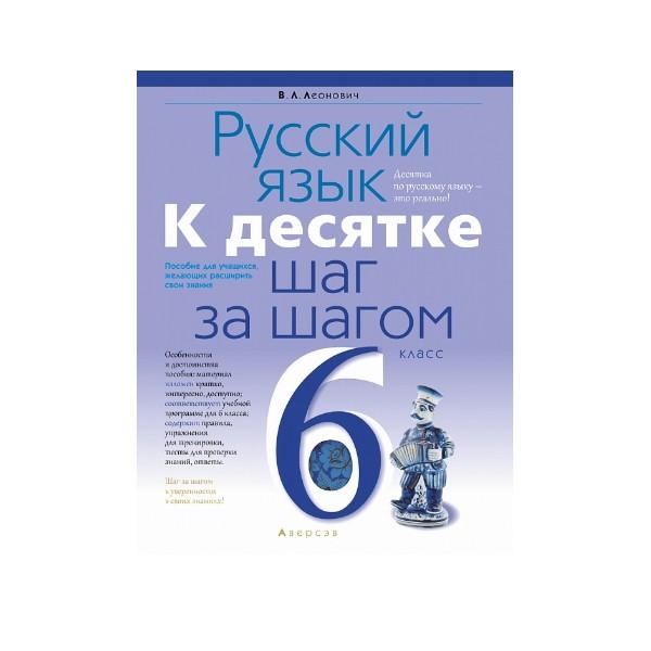 Русский язык. 6 класс. К десятке шаг за шагом