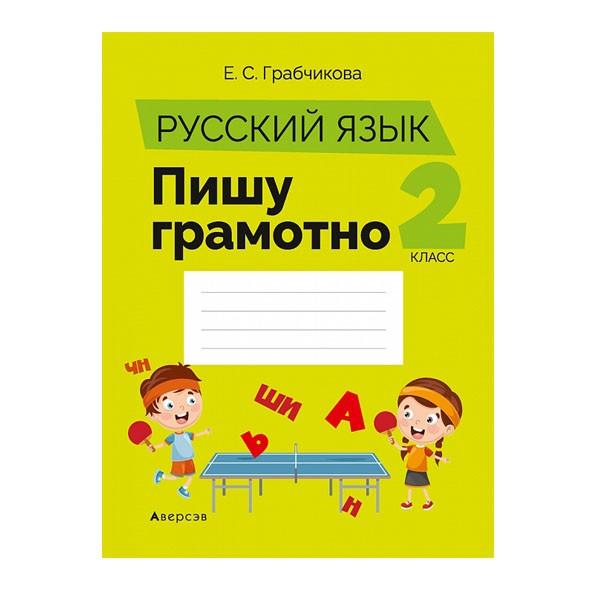 Русский язык. 2 класс. Пишу грамотно