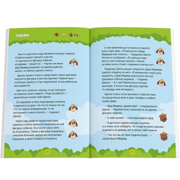 """Михайлина Е. """"Страсти-мордасти. Книга вторая. Сказкотерапия детских страхов и поведения"""", doJoy"""