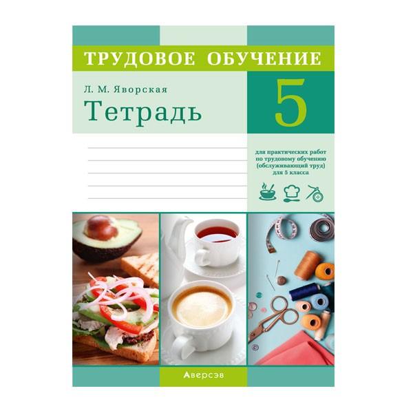 Тетрадь для практических работ по трудовому обучению (обслуживающий труд) для 5 класса