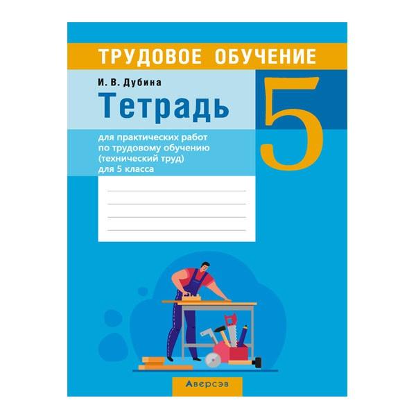 Тетрадь для практических работ по трудовому обучению (технический труд) для 5 класса