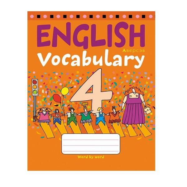 Тетрадь-словарик по английскому языку. 4 класс