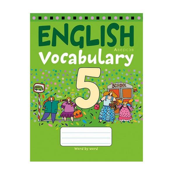 Тетрадь-словарик по английскому языку. 5 класс