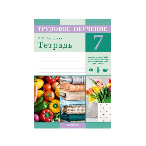 Тетрадь для практических работ по трудовому обучению (обслуживающий труд) для 7 класса