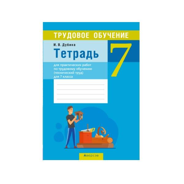 Тетрадь для практических работ по трудовому обучению (технический труд) для 7 класса